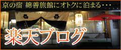 京の宿 綿善旅館にオトクに泊まる・・楽天ブログ