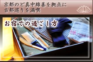 お宿での過ごし方〜京都のヘソ綿善を拠点に古都巡りを満喫