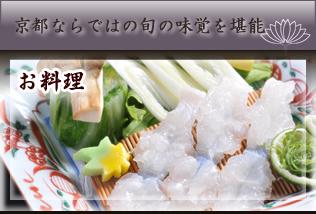 京都ならではの旬の味覚を堪能 お料理へ