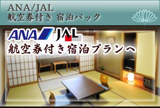 ANA/JAL航空券付き宿泊プランへ