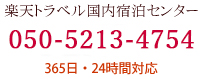 楽天トラベル・国内宿泊予約センター 052-2017-8989(365日・24時間対応)