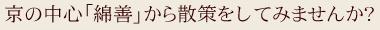 京の中心「綿善」から散策をしてみませんか?